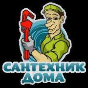 Мелкий ремонт по сантехники  с гарантией.Астана