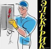 Предлагаю услуги электрика Астана недорого 87021993385