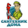 Сантехник Астана 87716979107 в Астане