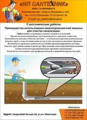 Промывка канализации каналопромывочной машиной, сварочно-сантехнические